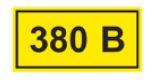 """Символ """"380В"""" 15х50мм TDM"""